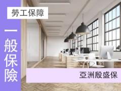 [店舖保險][Asia]亞洲殷盛保