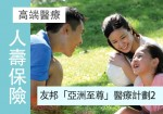 [高端醫療住院][AIA]「亞洲至尊」醫療計劃2 CEO ESSENCE MEDICAL PLAN 2
