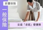 [家傭保險][AXA][卓越]優傭樂