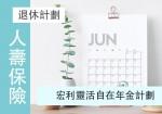 [退休計劃][Manulife]靈活自在年金計劃 ManuDelight Annuity Plan