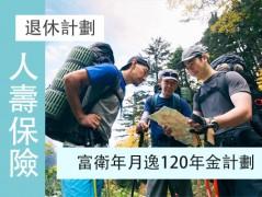 [退休計劃]年月逸120年金計劃 Journey120 Annuity Plan