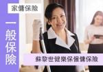 [家傭保險][Zurich]「健樂保」僱傭保險計劃