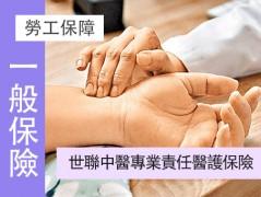 [專業責任保險]中醫專業責任醫護保險