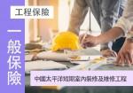 [工程保險][CPIC] 2.0短期室內裝修及維修工程保障 2.0