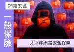 [網絡安全保險]唔想WannaCry? 我地幫你抹乾眼淚!