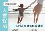 [短期儲蓄][Manulife]富譽儲蓄保障計劃