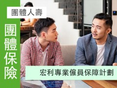 [團體醫療及人壽][Manulife]專業僱員保障計劃