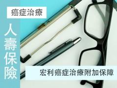 [癌症治療][Manulife]癌症治療附加保障