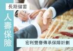 [長期儲蓄][Manulife]豐譽傳承保障計劃