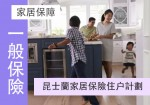 [家居保險][QBE]家居保險 住户計劃