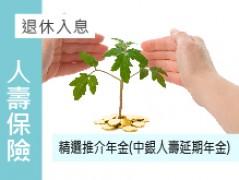 年金好介紹(精選推介)