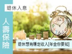 退休想有穩定收入[年金你要知]
