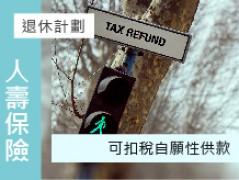 退稅強積金
