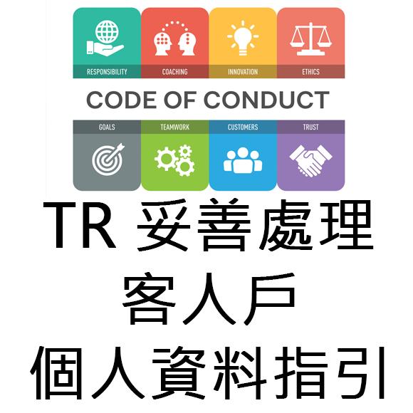 TR 妥善處理客人戶個人資料指引(附件)