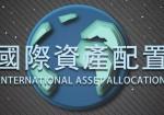 【香港】全球富人都喜欢把钱放香港?!到底为什么?