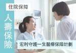 [住院保障][Manulife]守護一生醫療保障計劃