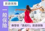 [旅遊保險][ZURICH]「易起行」旅遊保險計劃