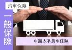 [汽車保險][CTP]貨車保險