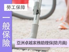 [勞保][Asia]卓越家務助理保(陪月員)