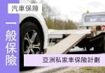 [汽車保險][Asia]私家車保險計劃
