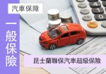 [汽車保險][QBE]汽車超級保險