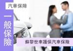 [汽車保險][Zurich]「車護保」汽車保險計劃